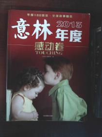 2013骞村害鐗瑰垔--鎰熷姩鍗�