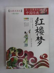 成长文库·你一定要读的中国经典:红楼梦