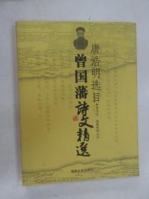 唐浩明选目:曾国藩诗文精选