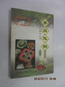 中国茶文化丛书   茶品悠韵