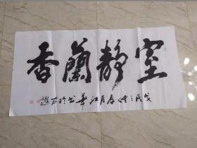 褰撲唬钁楀悕涔︽硶瀹� 浜冲窞姹熷崕 澶у箙涔︽硶銆婂闈欏叞棣欍�嬪昂瀵�138脳69cm