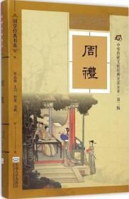 國學經典書系:周禮