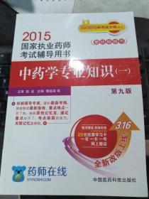 2015新版国家执业药师考试用书 辅导用书 中药学专业知识(一)