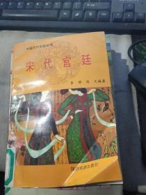 中国历代宫廷丛书 宋代宫廷