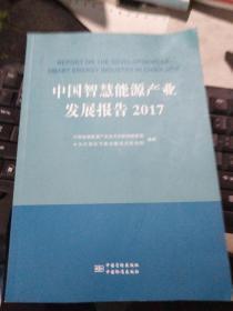中国智慧能源产业发展报告(2017)