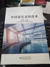 中国建筑遮阳技术