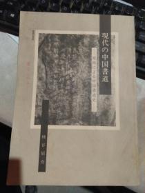 现代の中国书道史(详见图)