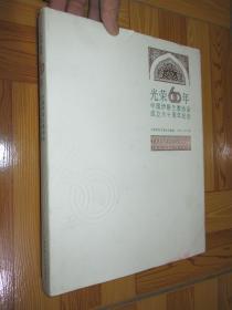 光荣60年:中国伊斯兰教协会成立六十周年纪念 (1953-2013)  大16开,精装