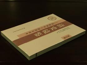 清史鏡鑒  第四輯 (部級領導干部清史讀本  16開  全一冊  塑封)