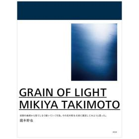 GRAIN OF LIGHT光的纹理