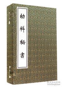 幼科秘書(中醫古籍孤本大全 16開線裝 全一函四冊)