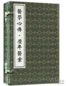 醫學心傳 歷年醫案(中醫古籍孤本大全 16開線裝 全一函一冊)