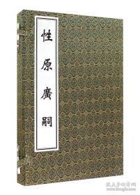 性原廣嗣(中醫古籍孤本大全 16開線裝 全一函二冊)