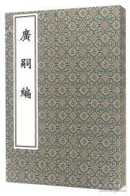 廣嗣編(中醫古籍孤本大全 16開線裝 全一函二冊)