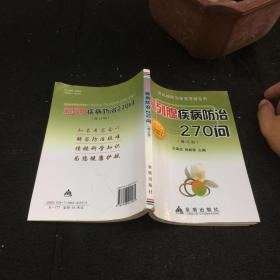 鍓嶅垪鑵虹柧鐥呴槻娌�270闂紙淇鐗堬級