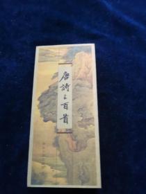 唐诗三百首 (经折装)