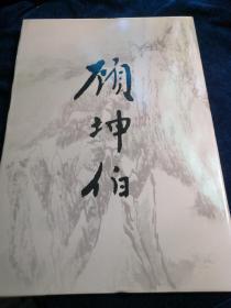 顾坤伯 (8开精装画册)89年一版一印 品好