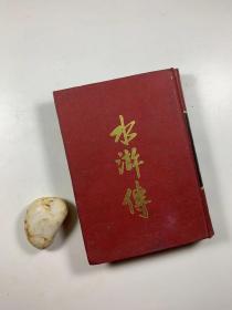 新世紀出版社 1973年10月初版  前附插圖54幅 108將繡像  《水滸傳》  大32開精裝本