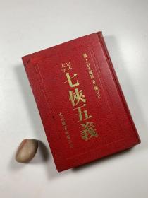 文化圖書公司 1984年5月出版   《七俠五義》  大32開精裝本  私藏書