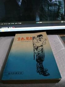 生者与死者:当代外国文学