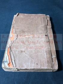 道教寶卷 《慶祝表文》光緒十六年泰源堂寫刻本 竹紙小開一冊全