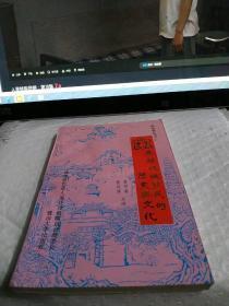 南雄珠玑移民的历史与文化