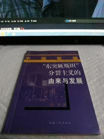 """""""东突厥斯坦""""分裂主义的由来与发展:中国新疆历史与现状简读本"""