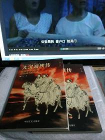 大汉游侠传(第一.二卷全)
