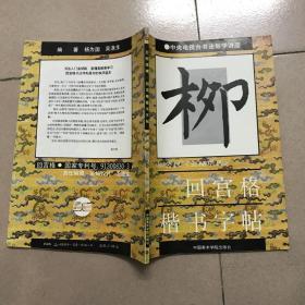鏌冲叕鏉冦�婄巹绉樺纰戙�嬪洖瀹牸妤蜂功瀛楀笘