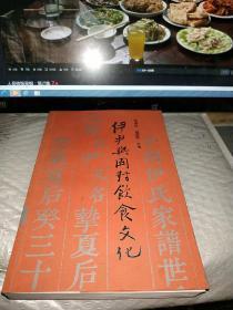 伊尹与开封饮食文化