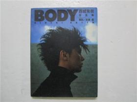《西城秀樹寫真集:BODY》 西城秀樹簽贈本