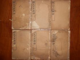 光緒32年《經史百家雜鈔》商務印書館線裝鉛印本 12冊26卷全