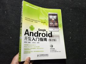 Google Android开发入门指南第2版