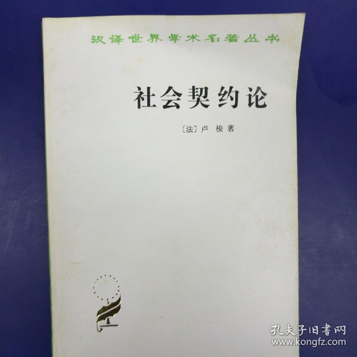 汉译世界学术名著丛书_汉译世界学术名著丛书全集合集下载