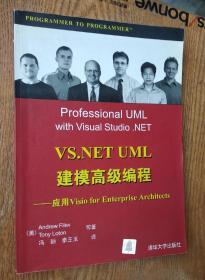 VS.NET UML建模高级编程:应用Visio for Enterprise Architects