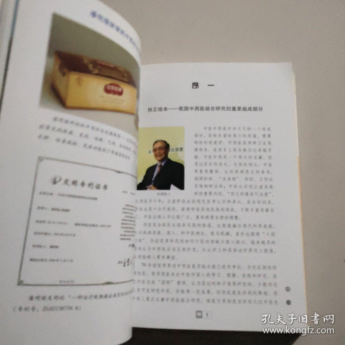 扶正培本治癌在中国:潘明继行医抗癌56年吗  原版内页全新