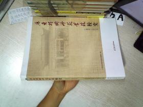 骞夸笢鎶�鏈笀鑼冨闄㈡牎鍙诧紙1957-2017锛�                              ..