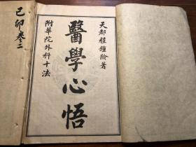"""Traditional Chinese Medicine Ancient Medicine Book Chinese Medicine: Four volumes and six volumes of """"Medical Mindfulness"""" printed in the Republic of China (Medical Mindfulness and Ten Methods of Chinese Medicine and Surgery)谕 Wang Yunqiu Essential Knowledge for Beginners of Traditional Chinese Medicine Introduction to Chinese Medicine"""