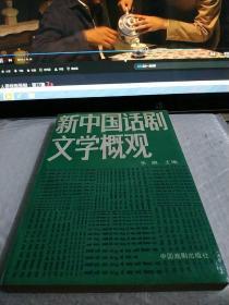 新中国话剧文学概观