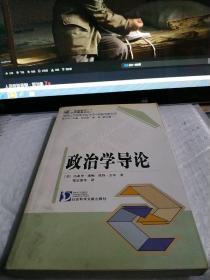 政治学导论 5b4