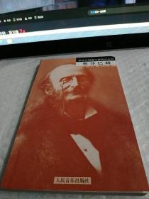罗沃尔特音乐家传记丛书:奥芬巴赫