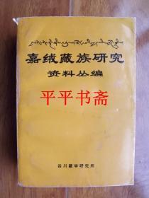 嘉絨藏族研究資料叢編(征求意見本)32開 厚冊