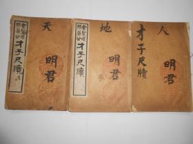 《陳眉公金圣嘆 才子尺牘》4卷4冊全.存前3卷3尺。  民國7年白紙石印