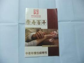中華老字號 康壽百歲方—中老年慢性病特刊