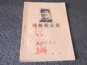 干部鑒定表(封面 毛主席頭像)鎮江工學團 1945年9月