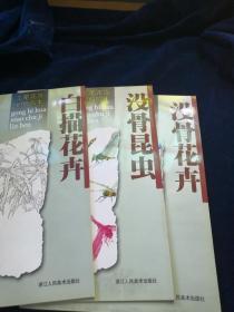 工笔花鸟初级临本:白描花卉.没骨昆虫.没骨花卉(3册合售 品好)