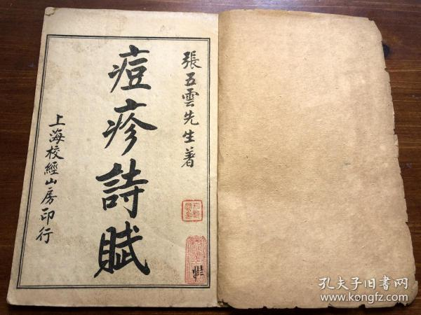 """Chinese medicine prescription plan Chinese medicine herbal medicine book: a complete volume of the book """"Improved Pox Poetry"""" printed in the late Qing Dynasty or the Republic of China (two rare printed seals) Rash Chalcedony Golden Mirror Record Supplemental Acne Golden Mirror Record Supplementary Acne Golden Mirror Record Beginner TCM Essentials Knowledge of Traditional Chinese Medicine Ancestral Secret Recipe Recipe Recipe Chinese Herbal Medicine Recipe Earth Recipe Herbal Recipe Traditional Chinese Medicine Gu Ji Wan San Plaster Decoction Rarely TCM Literature"""