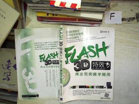 FLASH 3D鐗规晥鍟嗕笟鑼冧緥闅忓闅忕敤