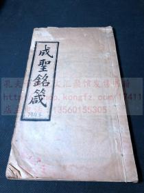 道家寶卷 《成圣銘箴》宣統三年1911年三畏堂刻本  有光紙原裝好品一冊全