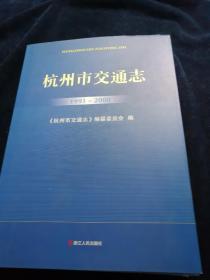 杭州市交通志1991-2008(品好)